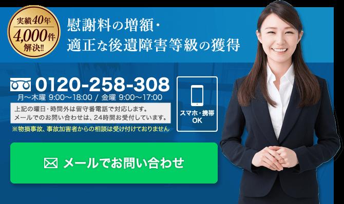 示談金の増額・適正な後遺障害等級の獲得電話相談無料:まずはお気軽にお電話でお問い合わせください0120-258-308