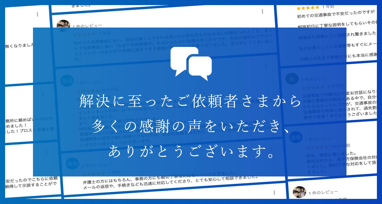 解決に至ったご依頼さまから多くの感謝の声をいただき、ありがとうございます。