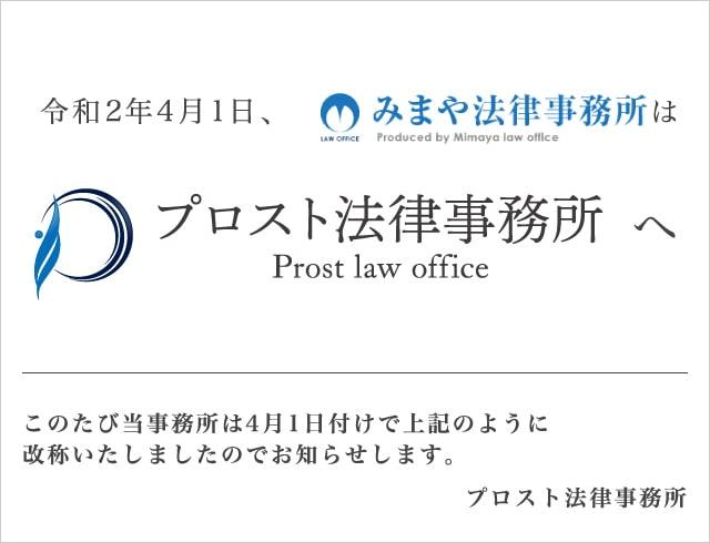令和2年4月1日、みまや法律事務所は、プロスト法律事務所へ